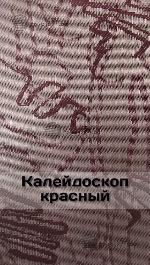 Ткани вертикальных жалюзи № 63