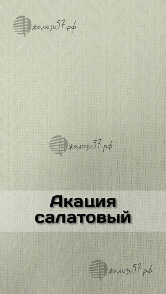 Ткани вертикальных жалюзи № 6