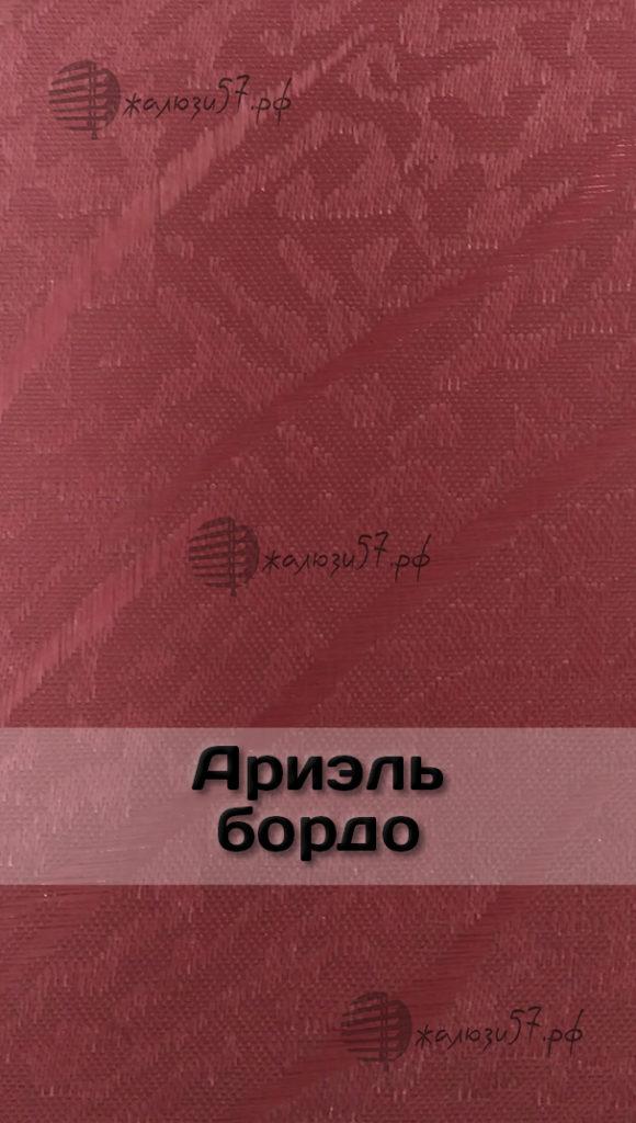 Ткани вертикальных жалюзи № 10
