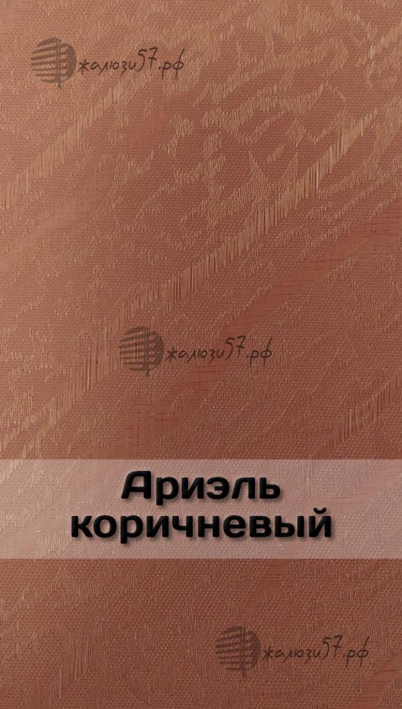 Ткани вертикальных жалюзи № 14