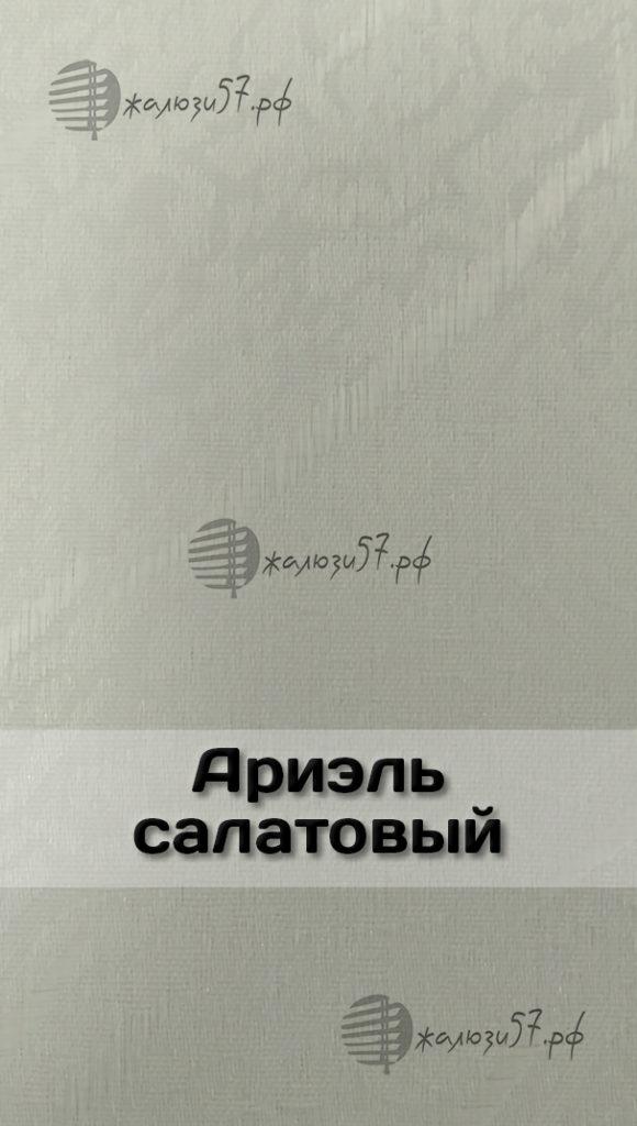Ткани вертикальных жалюзи № 17