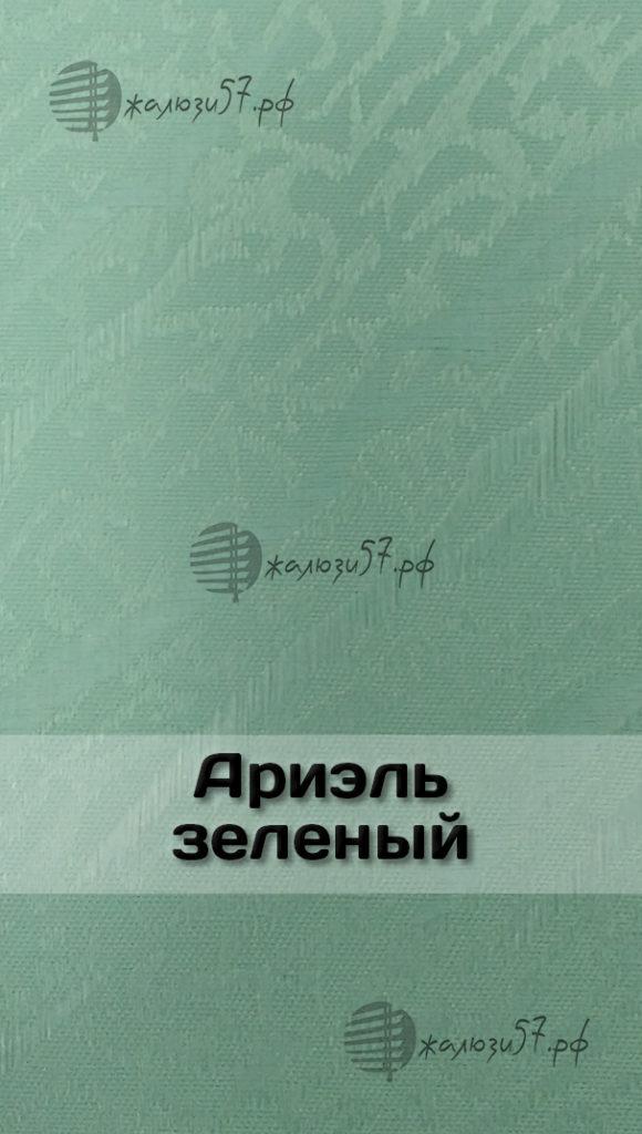 Ткани вертикальных жалюзи № 13