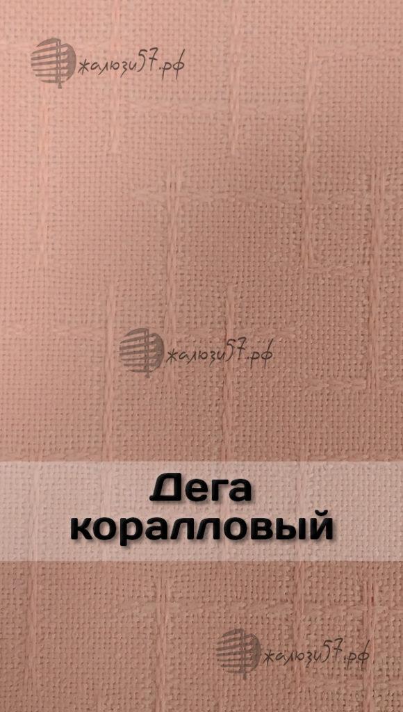 Ткани вертикальных жалюзи № 44