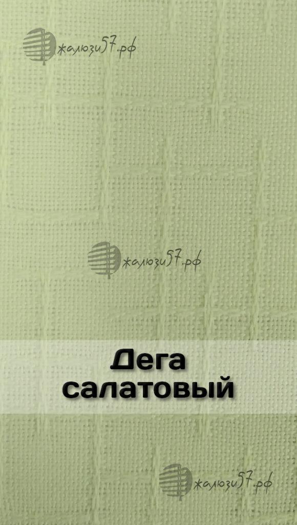 Ткани вертикальных жалюзи № 45
