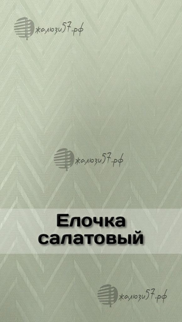 Ткани вертикальных жалюзи № 55