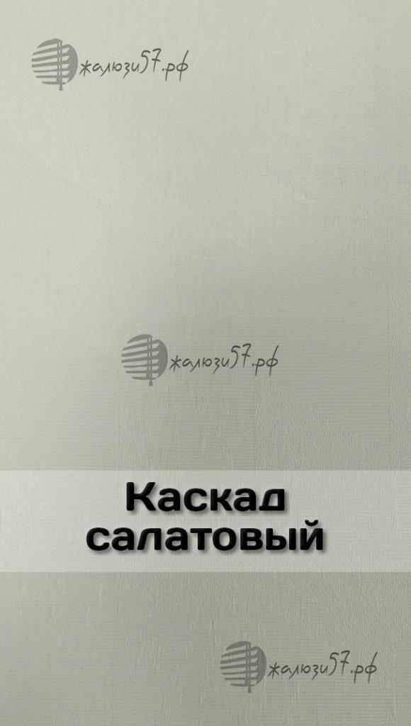 Ткани вертикальных жалюзи № 72