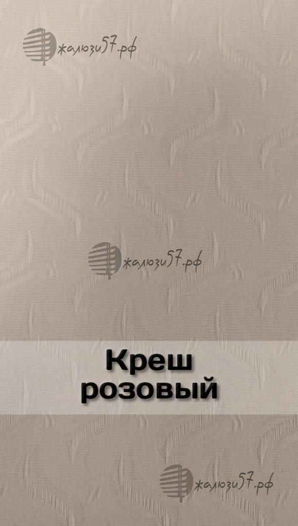 Ткани вертикальных жалюзи № 77