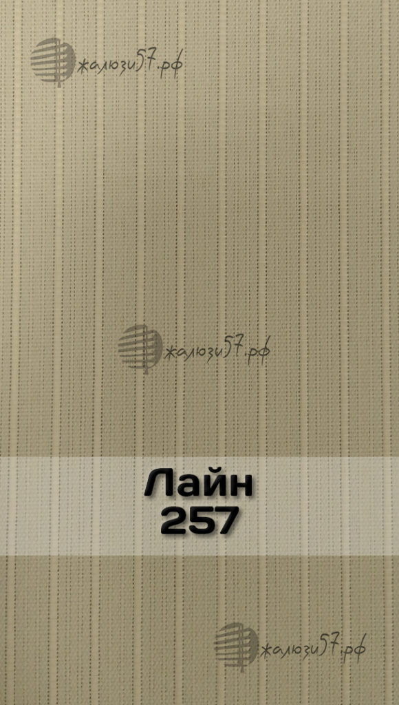 Ткани вертикальных жалюзи № 85