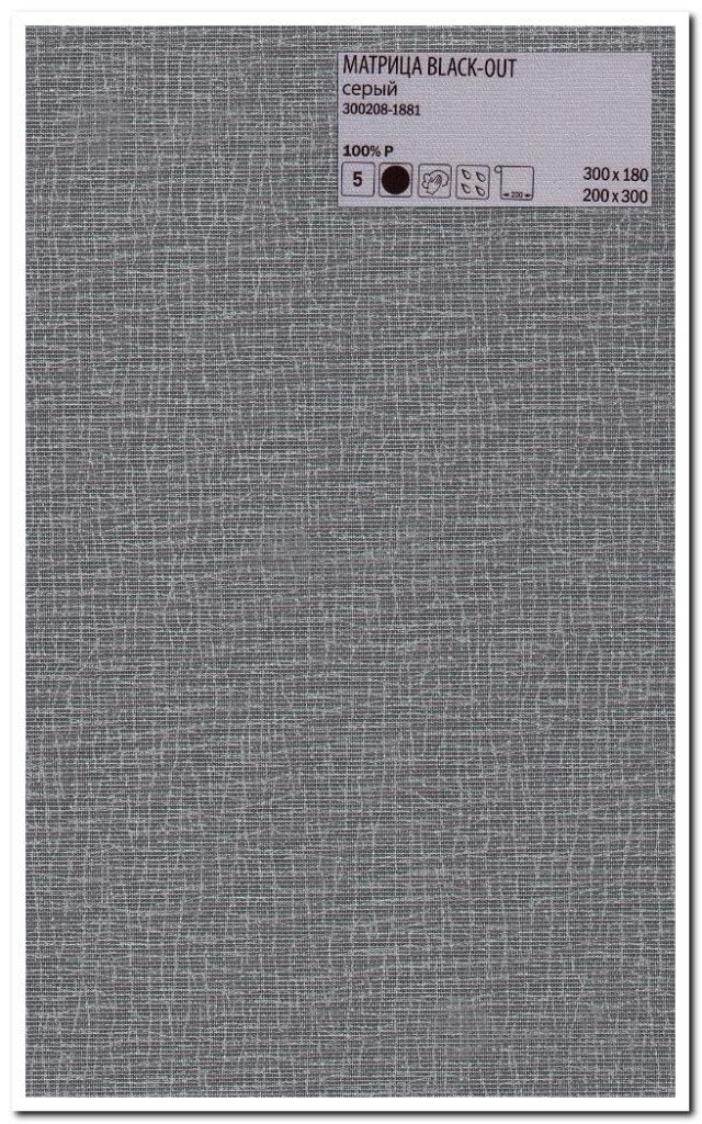 Ткани для рулонных штор № 114