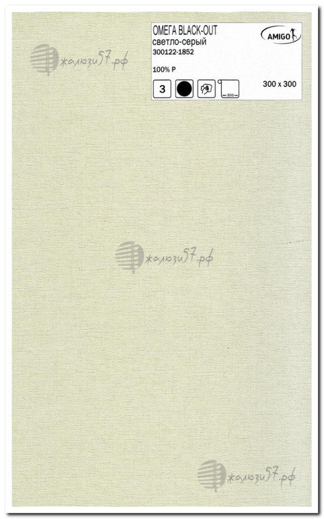 Ткани для рулонных штор № 145