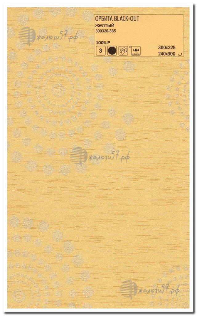 Ткани для рулонных штор № 156
