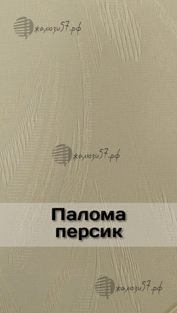 Ткани вертикальных жалюзи № 123