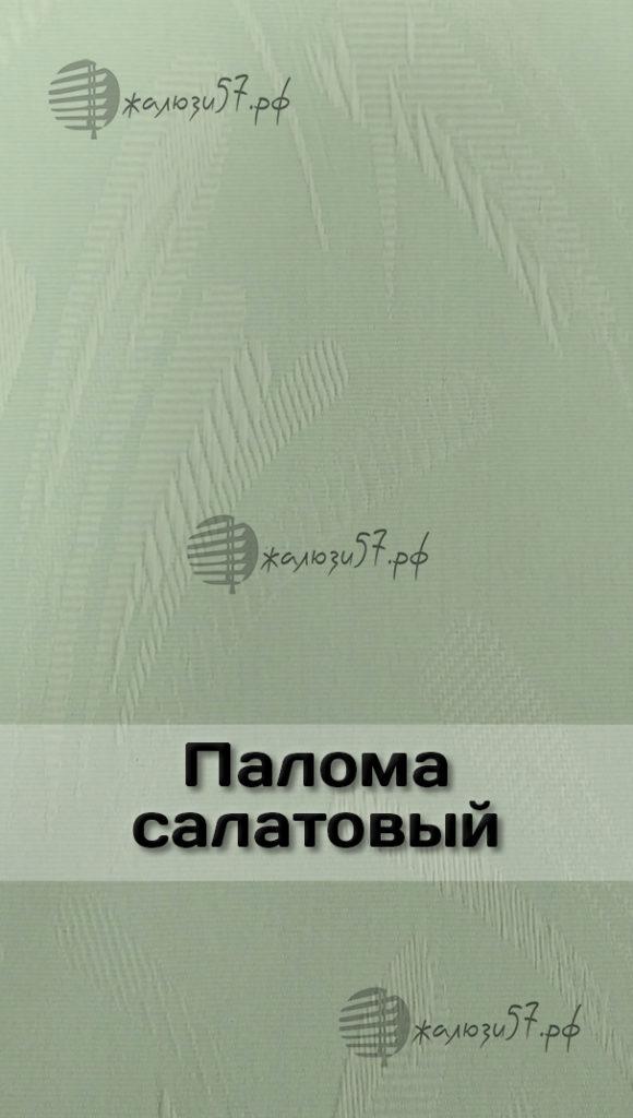 Ткани вертикальных жалюзи № 124