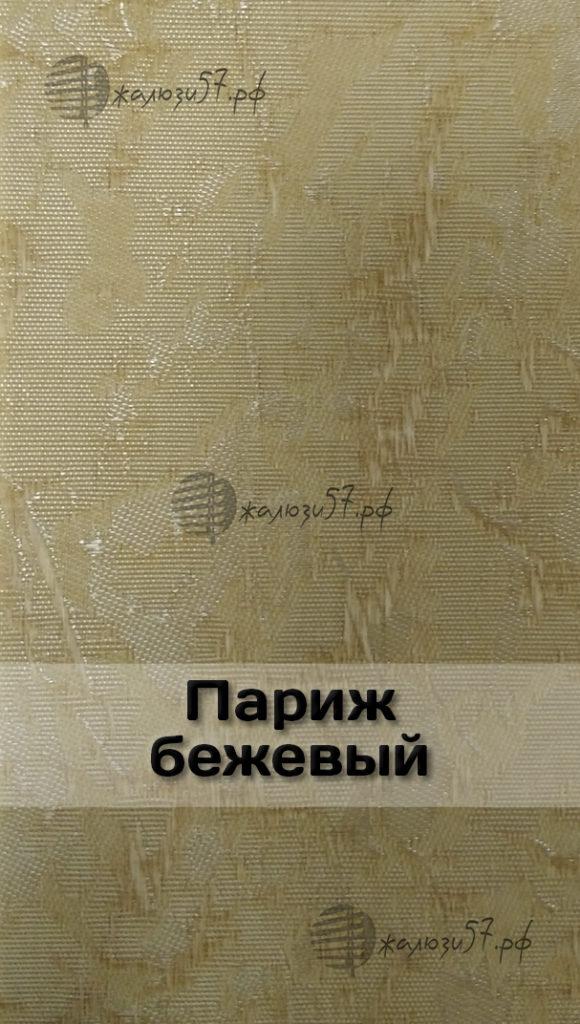 Ткани вертикальных жалюзи № 126
