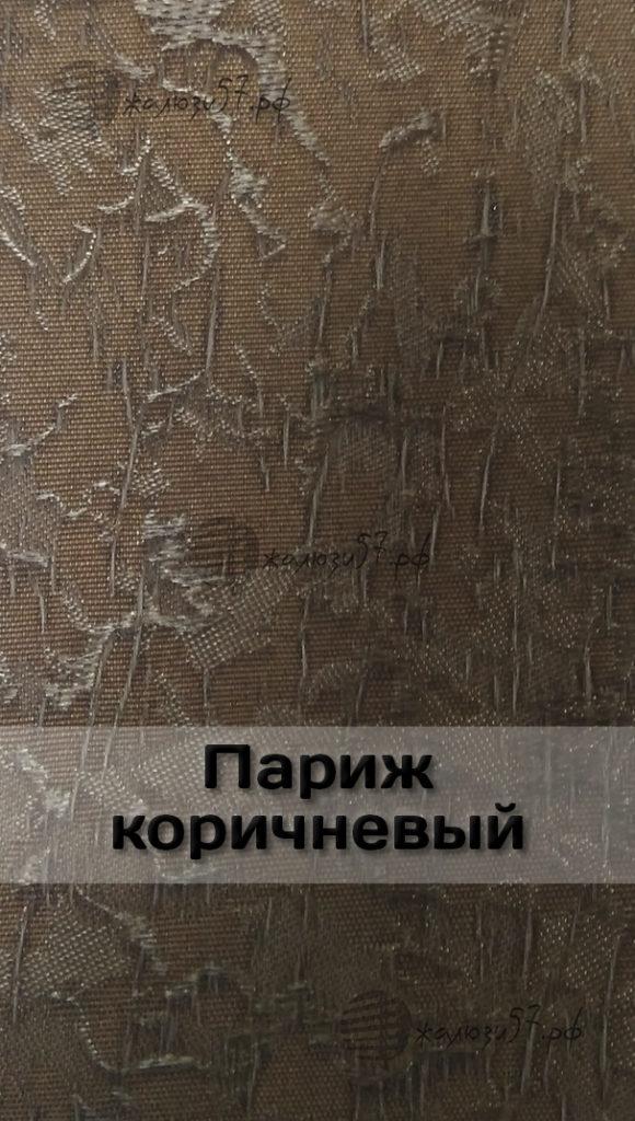 Ткани вертикальных жалюзи № 131