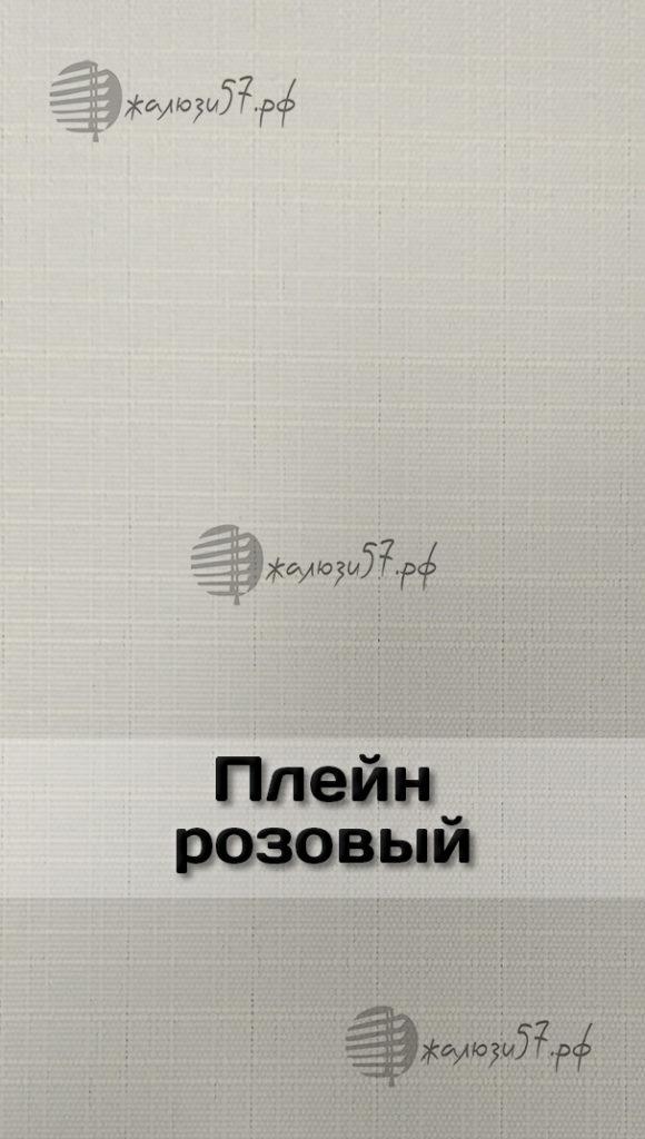 Ткани вертикальных жалюзи № 137