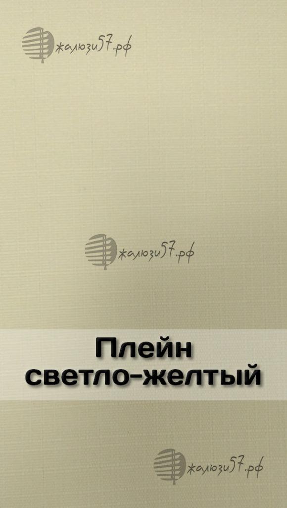 Ткани вертикальных жалюзи № 139