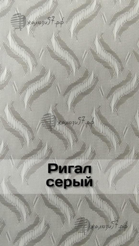 Ткани вертикальных жалюзи № 143
