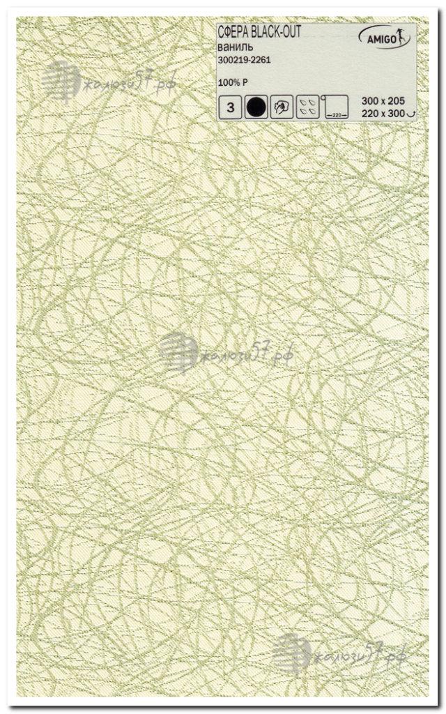 Ткани для рулонных штор № 197