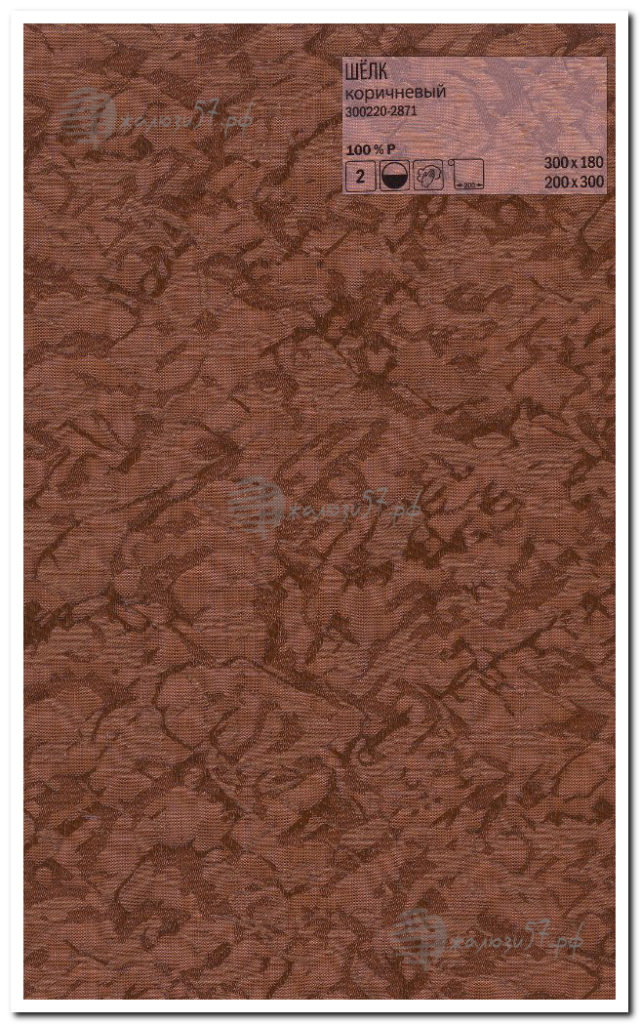 Ткани для рулонных штор № 218