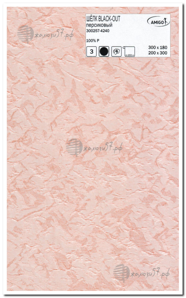Ткани для рулонных штор № 221