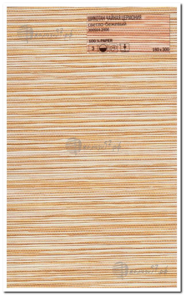 Ткани для рулонных штор № 236