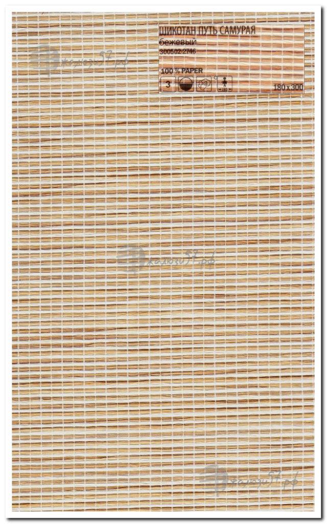 Ткани для рулонных штор № 232