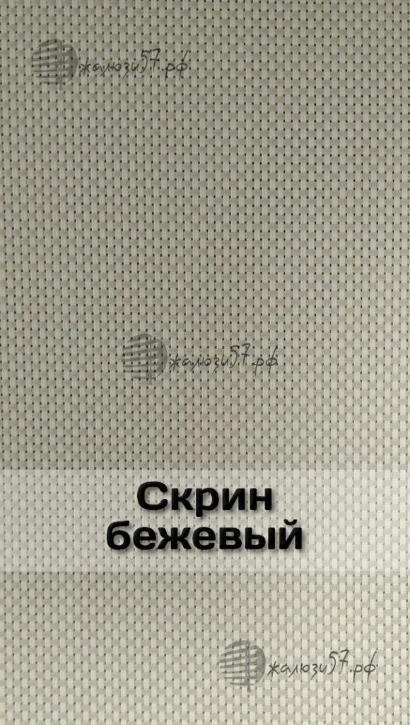 Ткани вертикальных жалюзи № 158