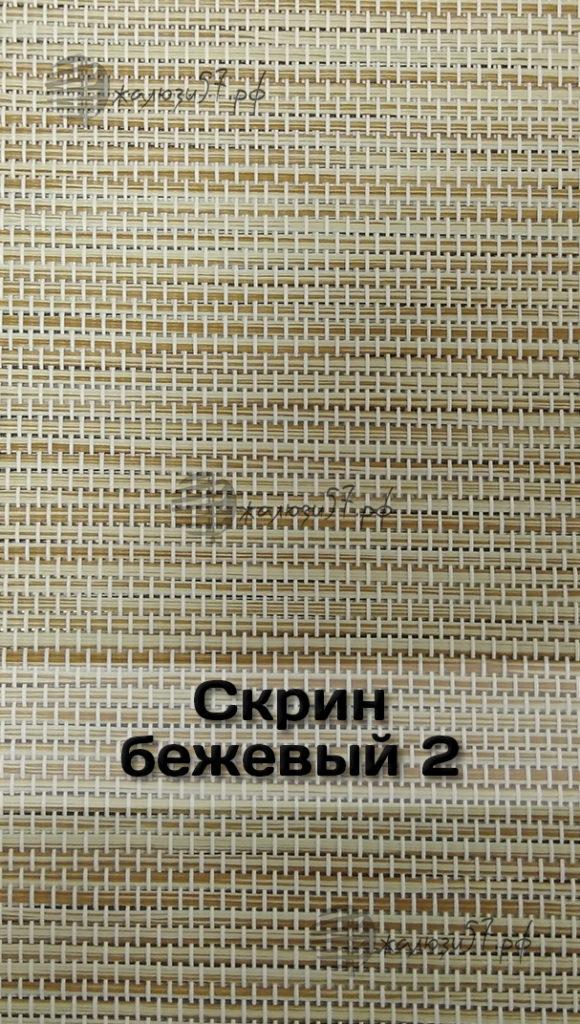 Ткани вертикальных жалюзи № 157