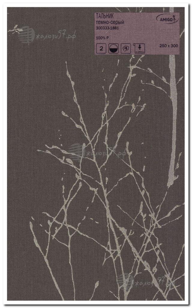 Ткани для рулонных штор № 200