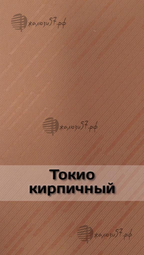 Ткани вертикальных жалюзи № 167