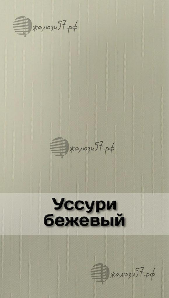 Ткани вертикальных жалюзи № 170