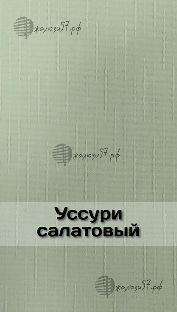 Ткани вертикальных жалюзи № 173