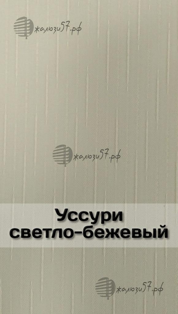 Ткани вертикальных жалюзи № 174