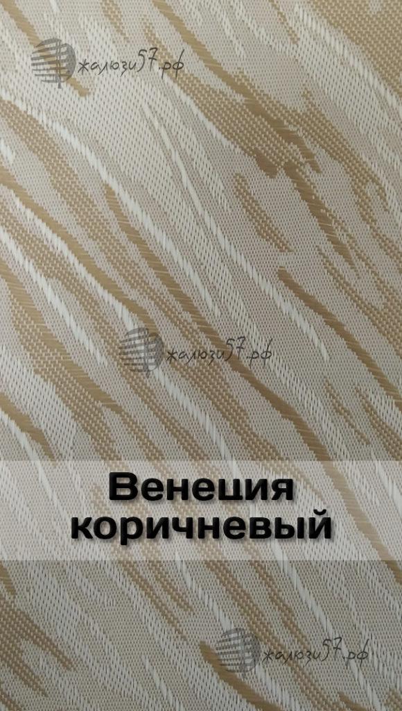 Ткани вертикальных жалюзи № 37