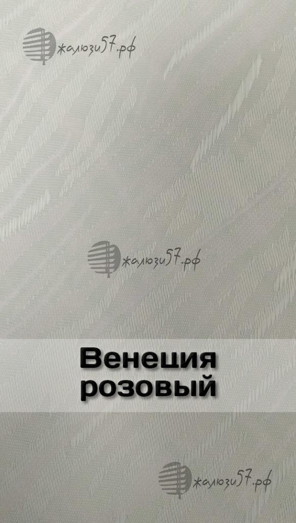 Ткани вертикальных жалюзи № 38