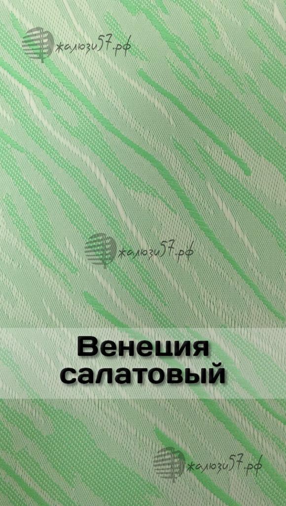 Ткани вертикальных жалюзи № 39