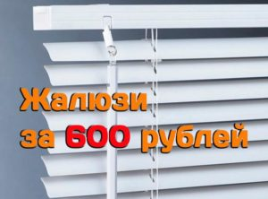 gorizont11-300x222 Жалюзи за 600 рублей!