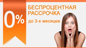 rassrochka-300x169 Беспроцентная рассрочка на 3 месяца!