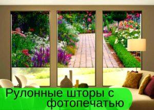 LRhSosSRSHw-300x214 ФОТОПЕЧАТЬ НА РУЛОННЫХ ШТОРАХ